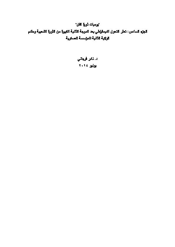 يوميات ثورة الفل 6 تعثر التحول الديمقراطي بعد الموجة الثانية الكبيرة من الثورة الشعبية ومقدم الولاية الثانية للمؤسسة العسكرية يونيو 2014 Nader Fergany Academia Edu