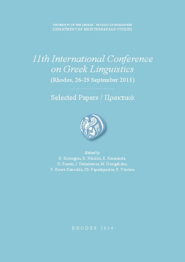 eb16fcad1ca8 PDF) ΦΟΒΟΣ ΚΑΙ ΕΚΠΛΗΞΗ  ορισμός και περιγραφή. 2014. ICGL11 ...