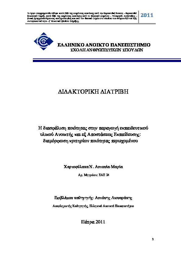 49de7cf0c0ad PDF) Η διασφάλιση ποιότητας στην παραγωγή εκπαιδευτικού υλικού ...