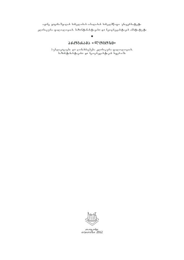PDF) დემოკრატიული ტენდენციები