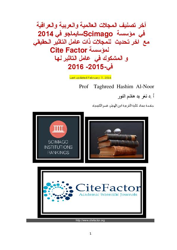 PDF) والعربية العالمية المجالت تصنيف