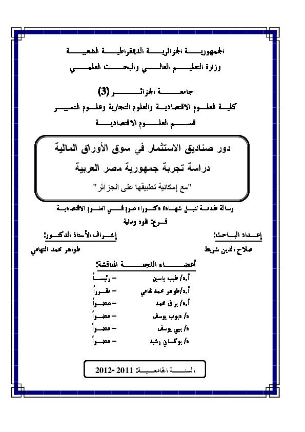 e24d83e3c PDF) دور الصناديق في سوق الاوراق المالية | احمد ابراهيم - Academia.edu