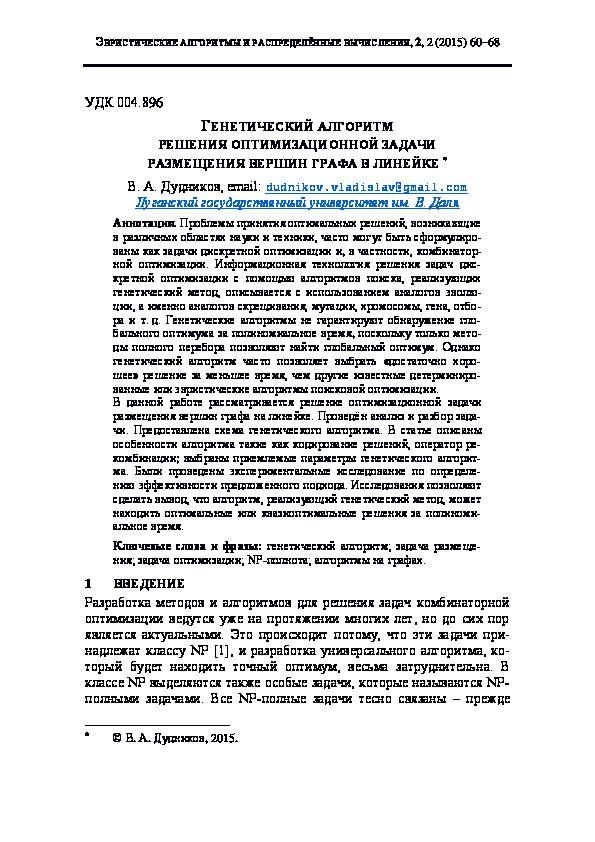 Постановка методы и алгоритмы решения задач размещения условия задач с решениями симплекс метод