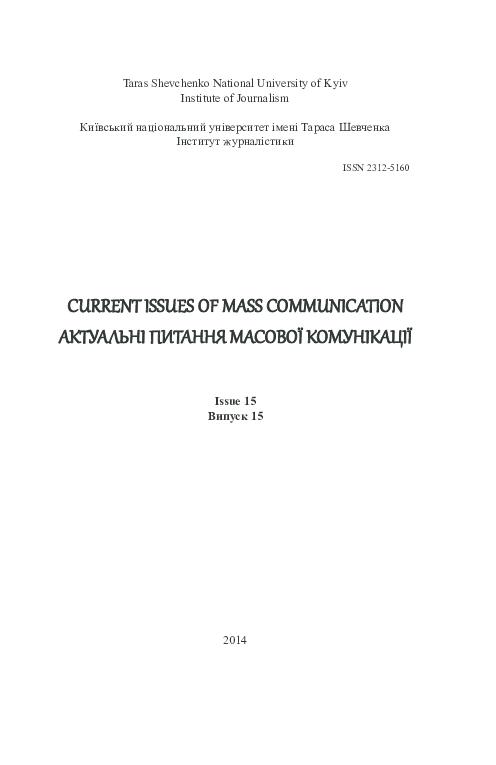 Медіакомунікації  еволюція концептуальних підходів (частина І ... 4716ef60c2d3d