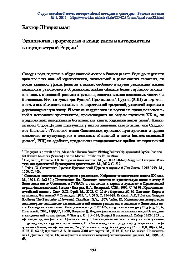 скачать нилус протоколы сионских мудрецов pdf