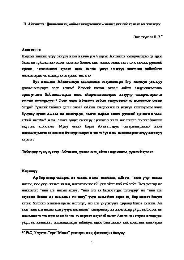 чынгыз айтматов жонундо жалпы маалымат