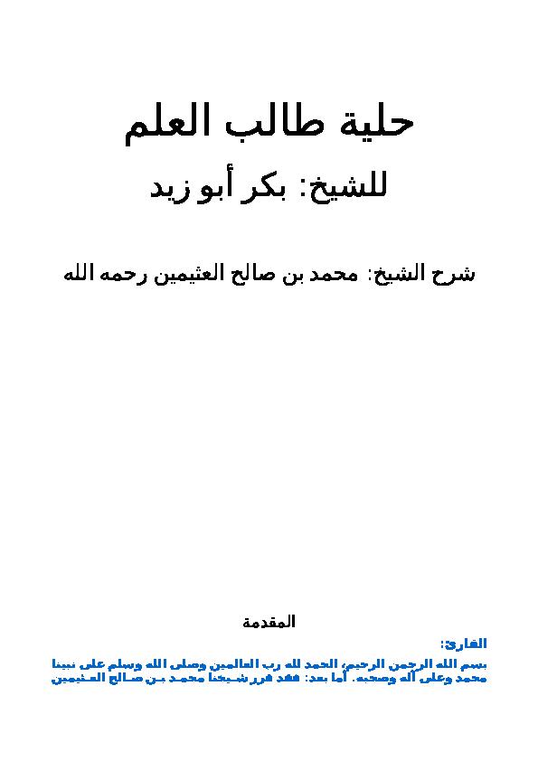 3f2a5d193201b DOC) شرح حلية طالب العلم للشيخ ابن عثيمين