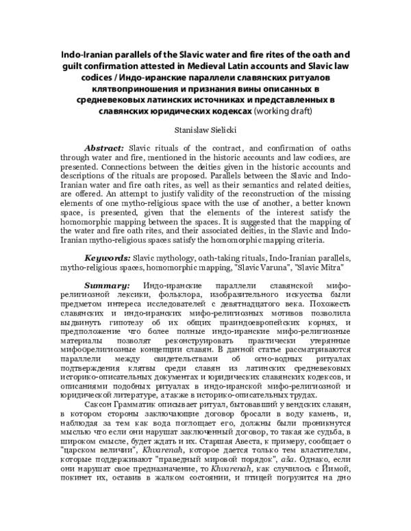 Pdf Indo Iranian Parallels Of The Slavic Water And Fire Rites Of The Oath And Guilt Confirmation Attested In Saxo Grammaticus And Other Latin Authors Accounts And Slavic Law Codices Working Draft