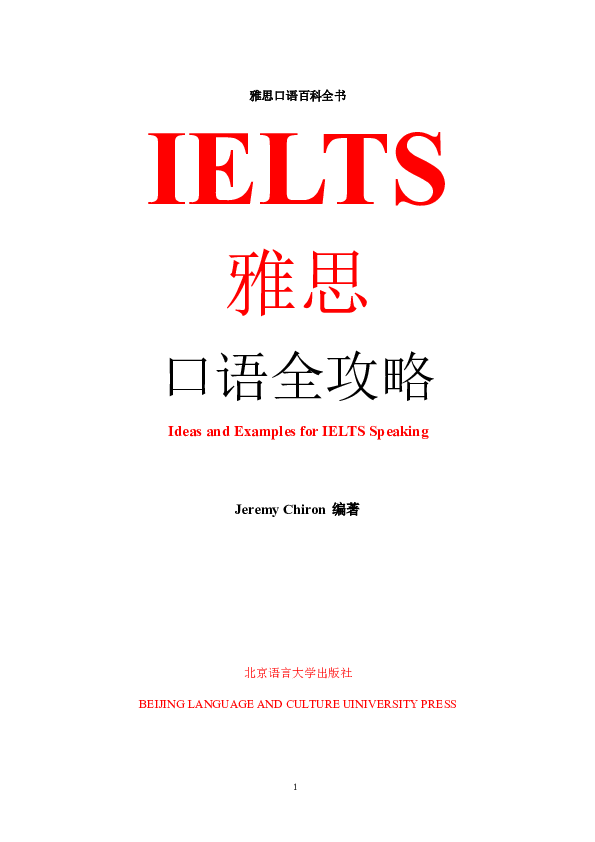 PDF) IELTS 雅思 口语全攻略 Ideas and Examples for IELTS