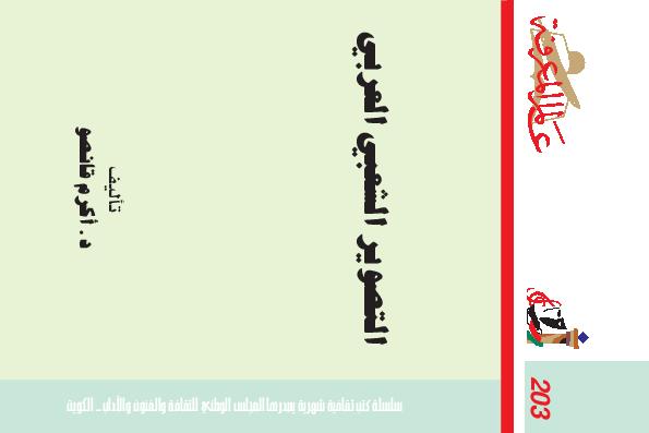8a84af55d PDF) التصوير الشعبي | Mahmoud Saleh - Academia.edu