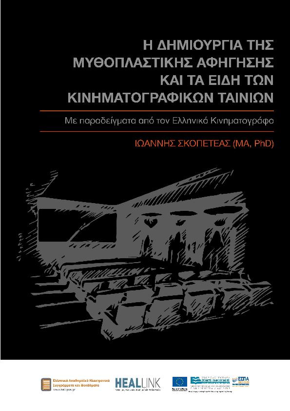 fcdff389b15 PDF) Η δημιουργία της μυθοπλαστικής αφήγησης και τα Eίδη των ...