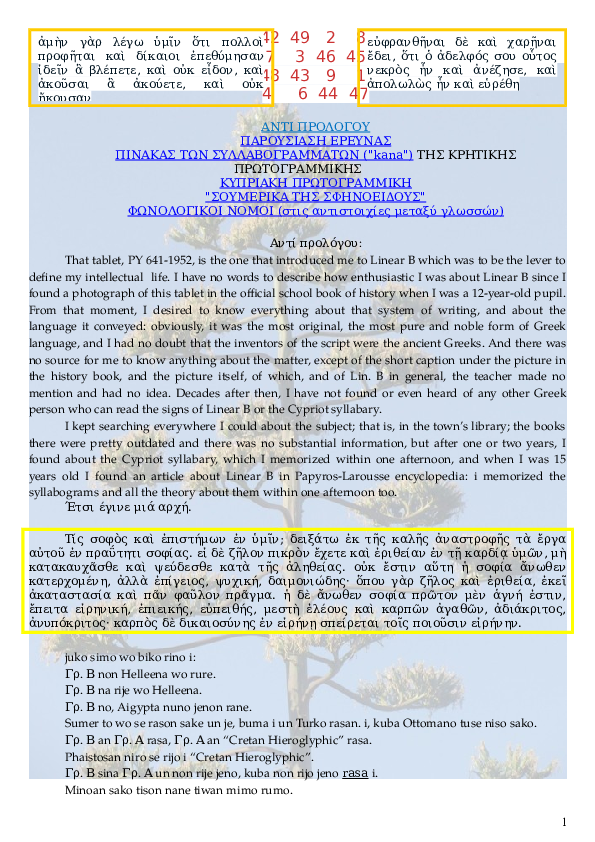 d0a0ebc1ea DOC) EVERYTHING of the Minoan Civilization