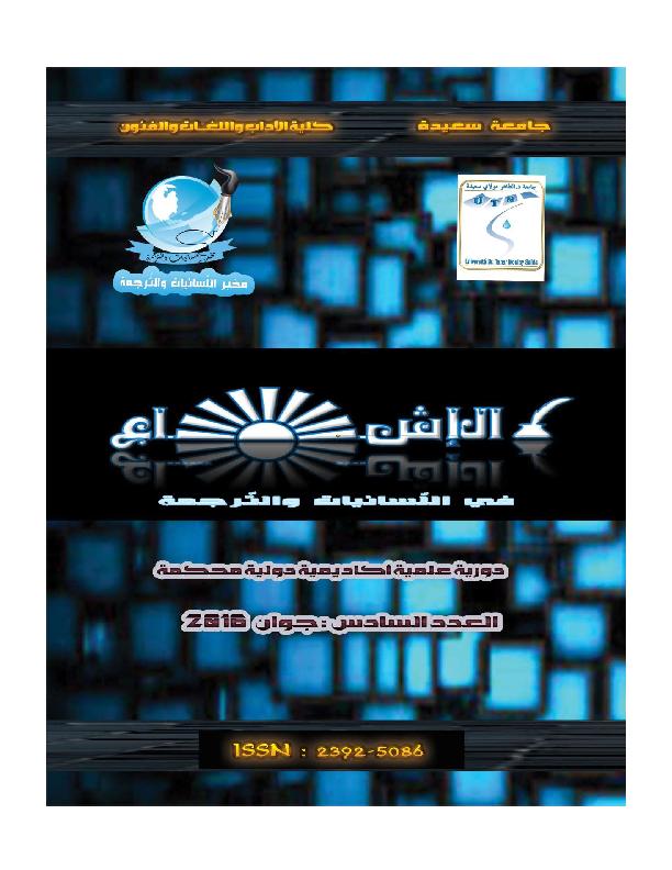 baafd9477dbab PDF) مجلة الإشعاع