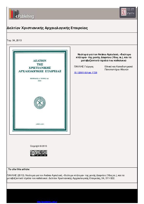 Site γνωριμιών για Γουίκανς