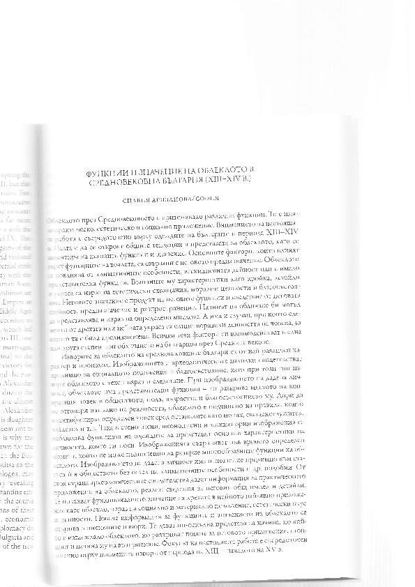 (PDF) Функции и значение на облеклото в средновековна