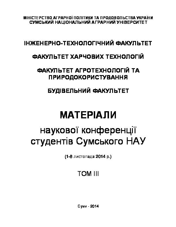 Матеріали наукової конференції студентів Сумського НАУ 2014  d8afc35d475a1