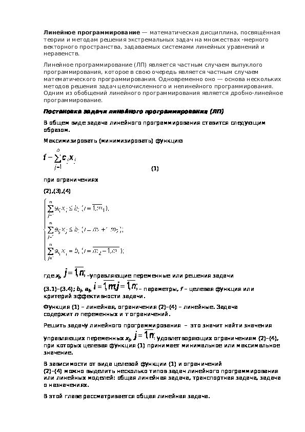 Дробно линейное программирование задачи с решением решение задач по теме деньги денежное обращение