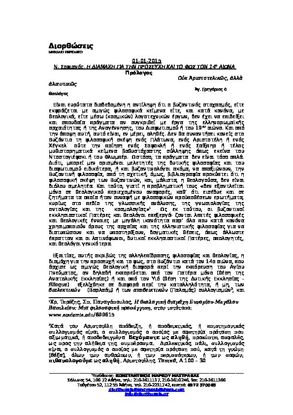 Ενωμένη Πεντηκοστή εκκλησία σε απευθείας σύνδεση dating