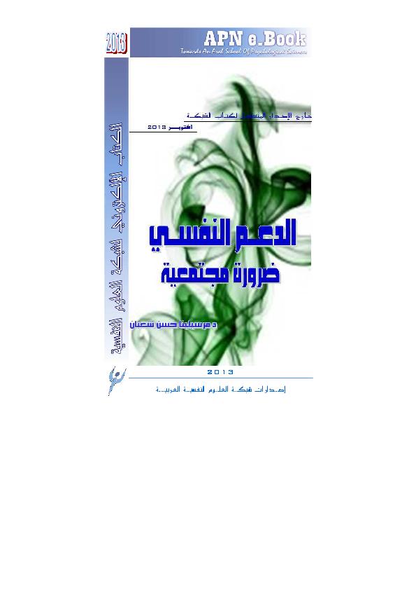 626831c5c PDF) الدعم النفسي | Mona Mona - Academia.edu