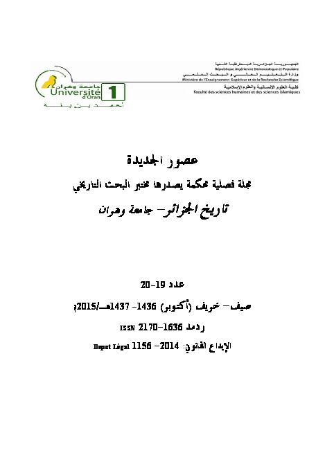 d498c527bfa40 تاديوش لوفيتشكي  دولة تاهرت بشمال إفريقيا وعلاقاتها مع السودان ...