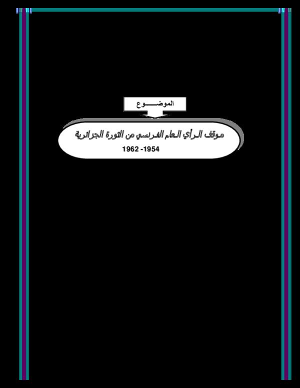 038afcbaac444 PDF) ﻓ ﺍﻟﻤﺎﺟﺴﺘﻴﺮ ﺷﻬﺎﺩﺓ ﻟﻨﻴﻞ ﻣﻘﺪﻣﺔ ﺭﺳﺎﻟﺔ ...