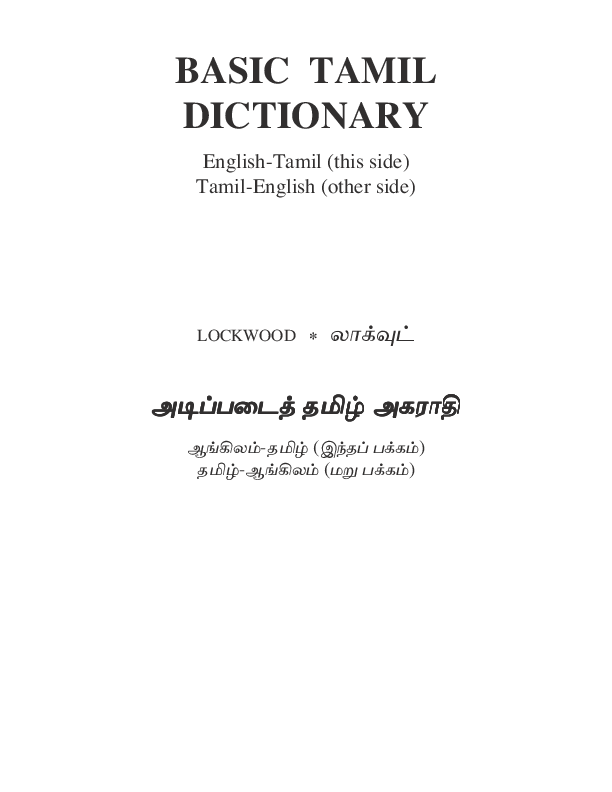 English Tamil Dictionary Pdf