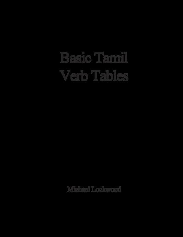 PDF) Basic Tamil Verb Tables | Michael Lockwood - Academia edu