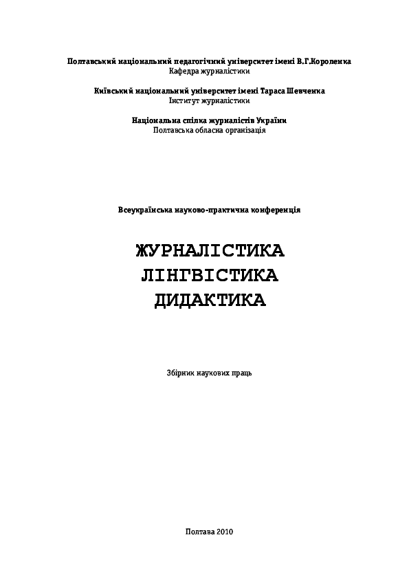 Серажим текстознавство Скачать в PDF