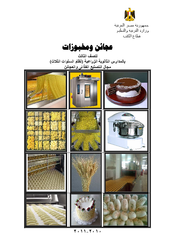 de84c1373 PDF) Sharoba 2.pdf | Ashraf Sharoba - Academia.edu