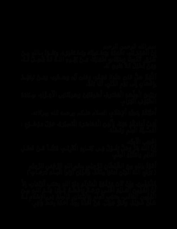 Doc Pidato Bahasa Arab Mencari Ilmu Jiman Jiman