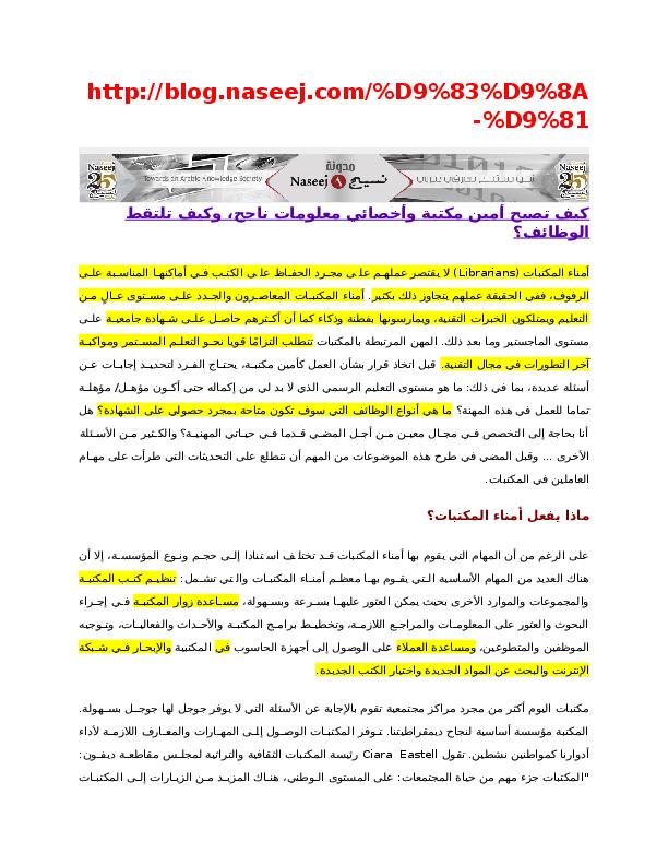 Doc فرص عمل مكتبات Sahar Abosehly Academia Edu