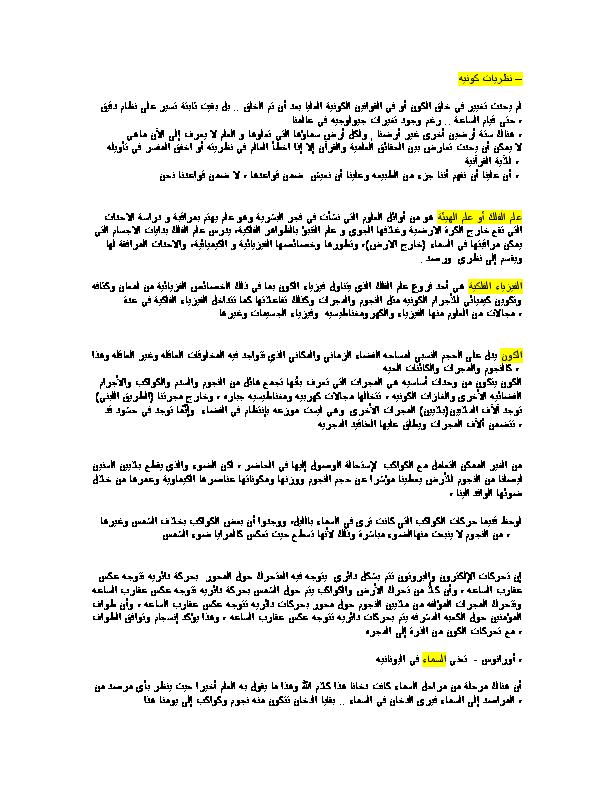 6dba9aae2 DOC) نظريات كونيه.DOC | Musa Toghoz - Academia.edu
