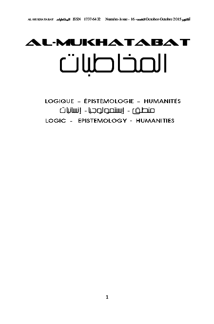 Pdf Al Mukhatabat Issue 16 October 2015 Al Mukhatabat