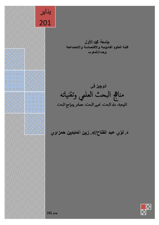 الوجيز في مناهج البحث العلمي وتقنياته لؤي عبد الفتاح Louay Abdelfettah Academia Edu