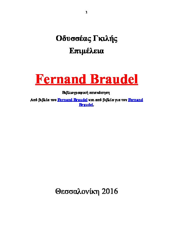 Doc οδυσσέας γκιλής Braudel Fernand Greek θεσσαλονίκη 2016