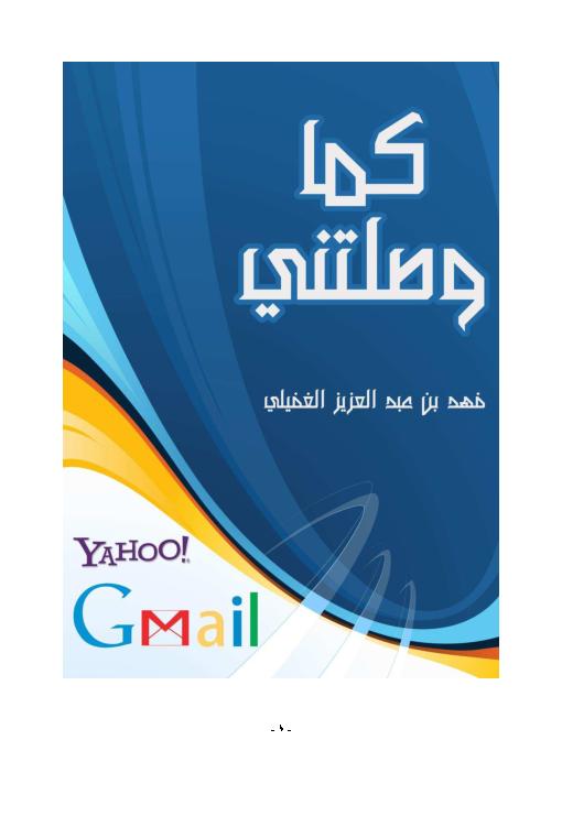 08abf4ec9 PDF) كما وصلتني 300 رسالة من بريدي الخاص د. فهد الغفيلي.pdf | fahd ...