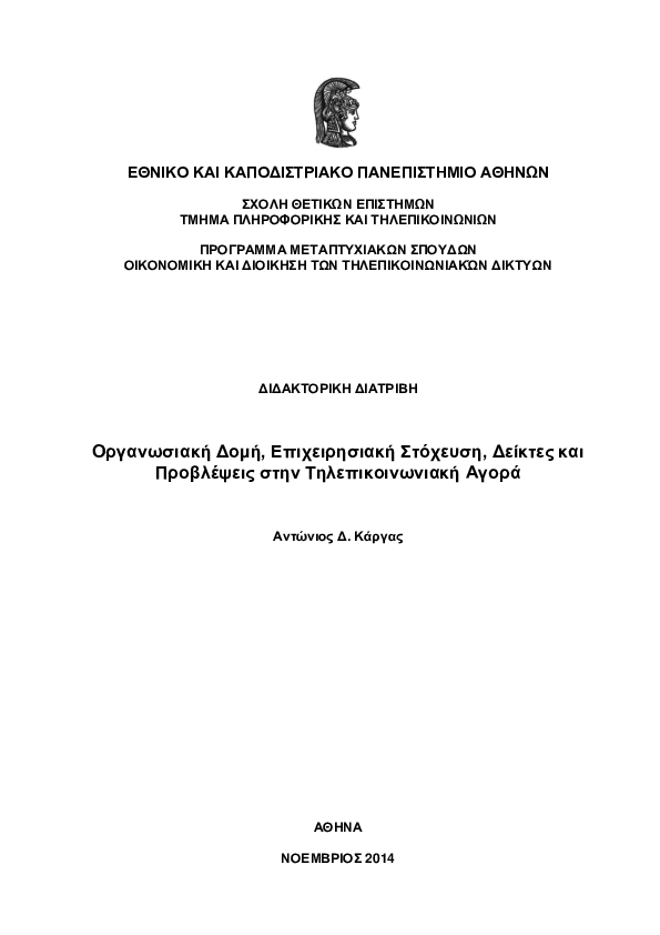 7f6a9ea6d39 PDF) Οργανωσιακή Δομή, Επιχειρησιακή Στόχευση, Δείκτες και ...