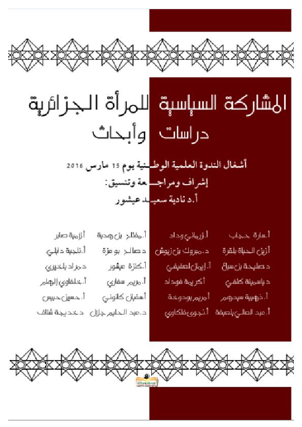 4250f48ad كتاب المشاركة السياسية للمراة الجزائرية.pdf | نادية سعيد عيشور Pr ...