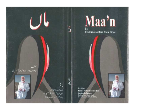 PDF) MAA'N ENGLISH BY RAZA SIRSAVI PUBLISHED BY NOORE HIDAYAT