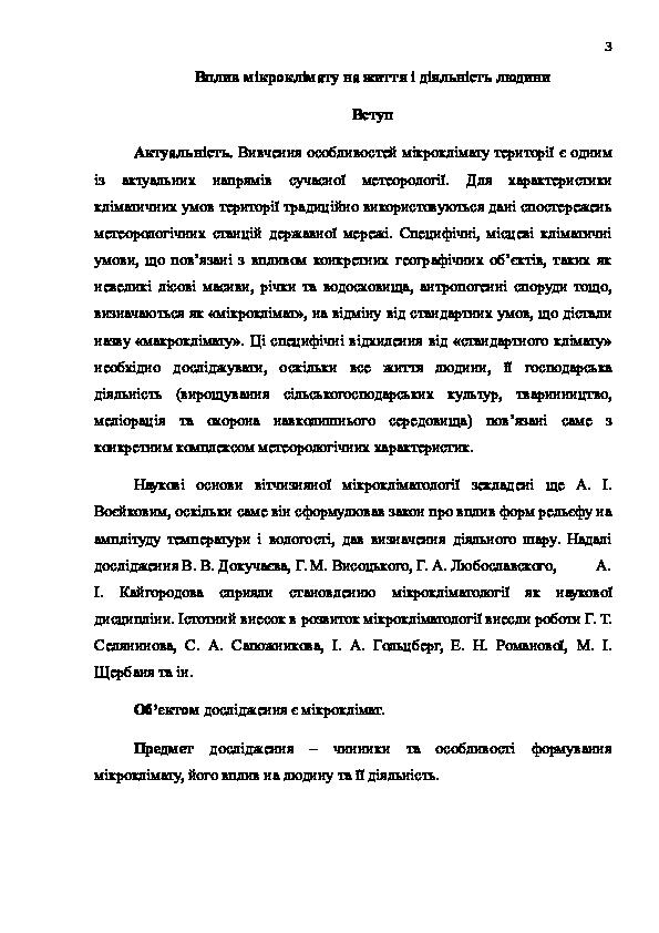 Мікроклімат. docx  268baf6add829
