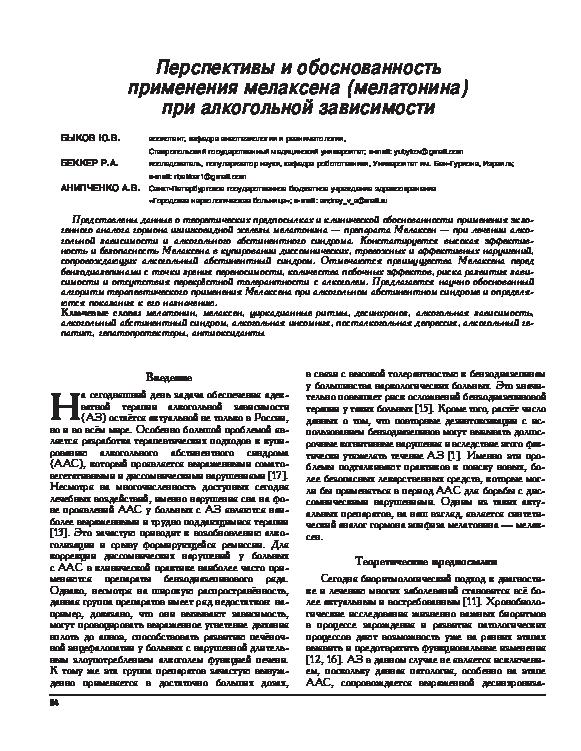Клоназепам наркология наркологическая клиника контакты