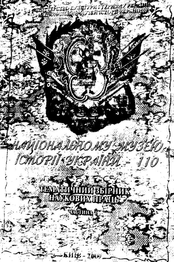 Національному музею історії України - 110  Тематичний збірник ... 988b60f7a48f2