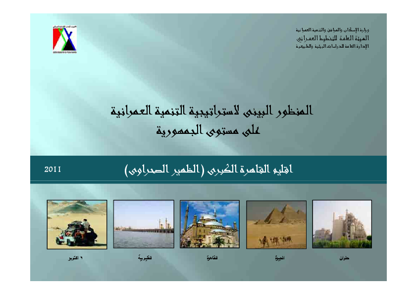 96103060c PDF) Microsoft PowerPoint - الغلاف | roby tata - Academia.edu