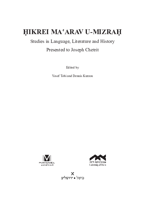 PDF) The Hebrew elements in Yiddish ethical literature: The Kav ha