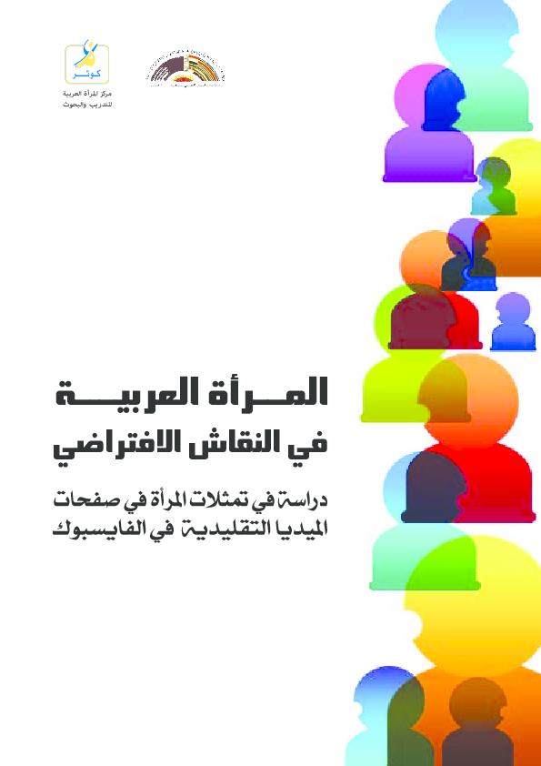 d3b41573a382c PDF) المرأة العربية في النقاش الافتراضي