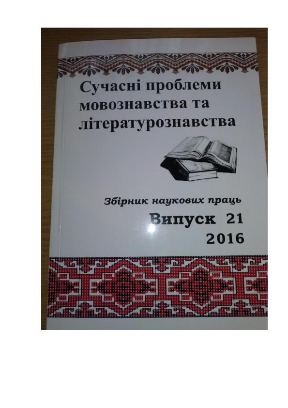 d78c8efd8a59f1 PDF) Романчук А. А. 2016. Антропонимическая модель на -й в ...