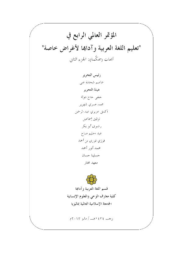 b61828d1a PDF) المؤتمر العالمي الرابع في تعليم اللغة والأدب لأغراض خاصة 2013م ...