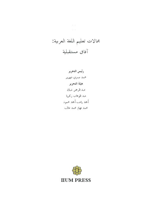 64f82da38 PDF) المؤتمر الدولي الرابع (ماليزيا 2013)- مجالات تعليم اللغة ...