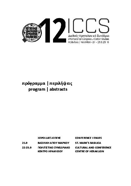 fc42a9153074 PDF) Πρόγραμμα και Περιλήψεις - 12o Διεθνές Κρητολογικό Συνέδριο ...