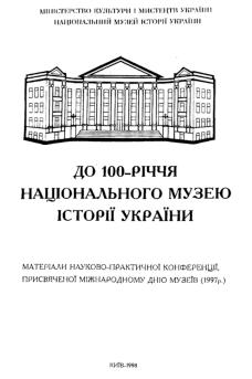 До 100-річчя Національного музею історії України. Матеріали науково ... f0748e31ccf8e